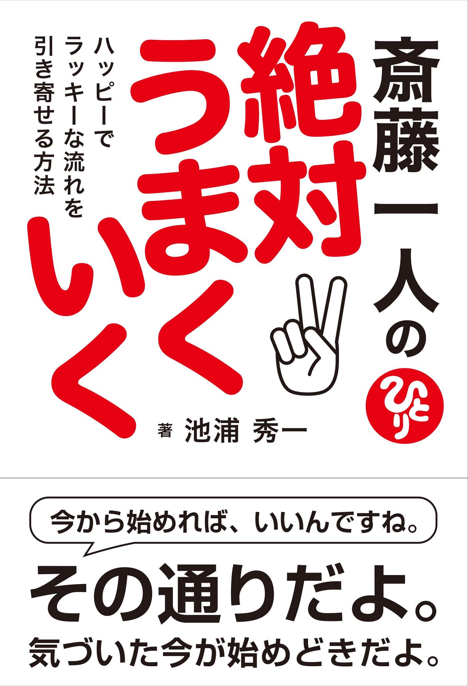 斎藤一人の絶対うまくいく ハッピーでラッキーな流れを引き寄せる方法
