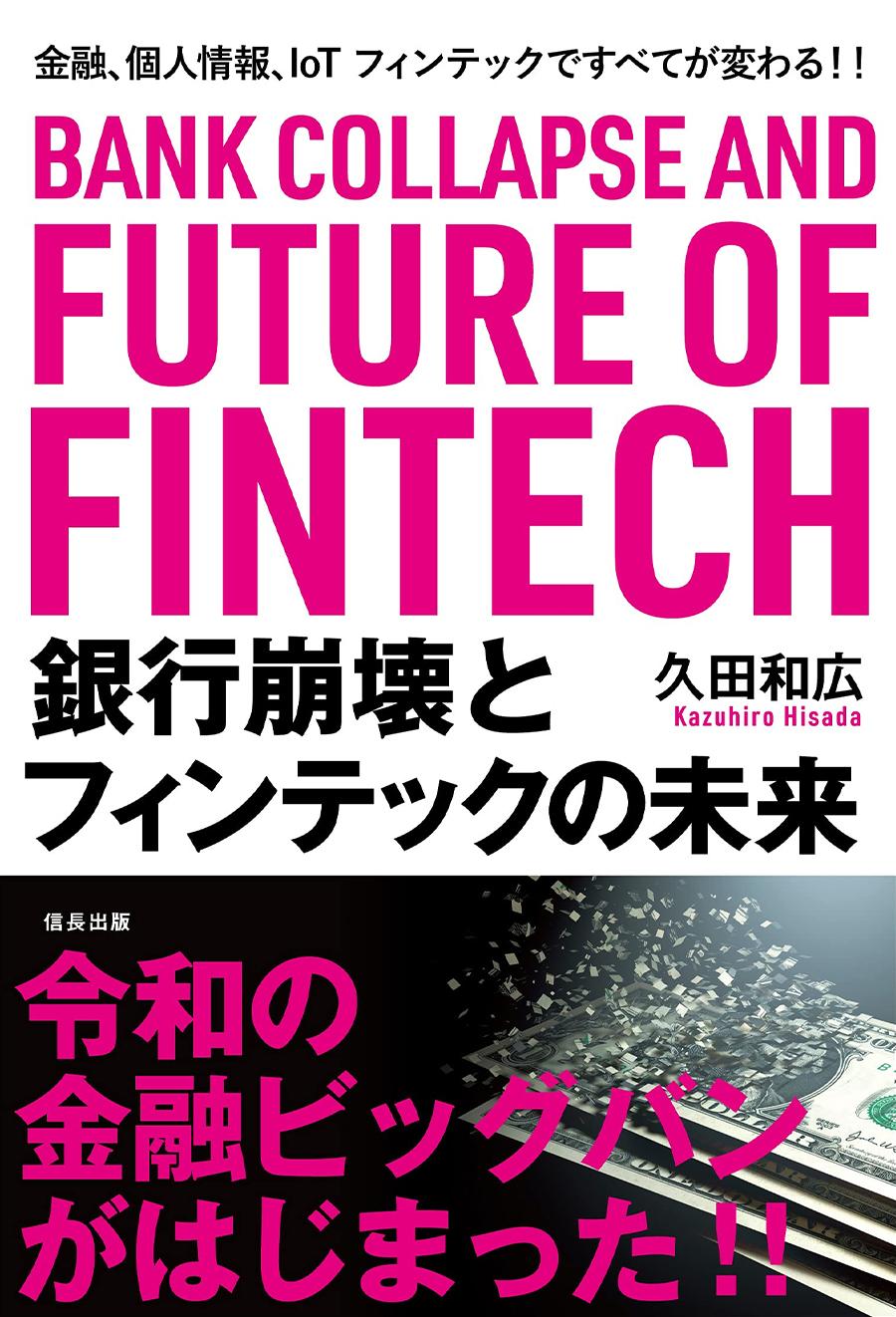 銀行崩壊とフィンテックの未来